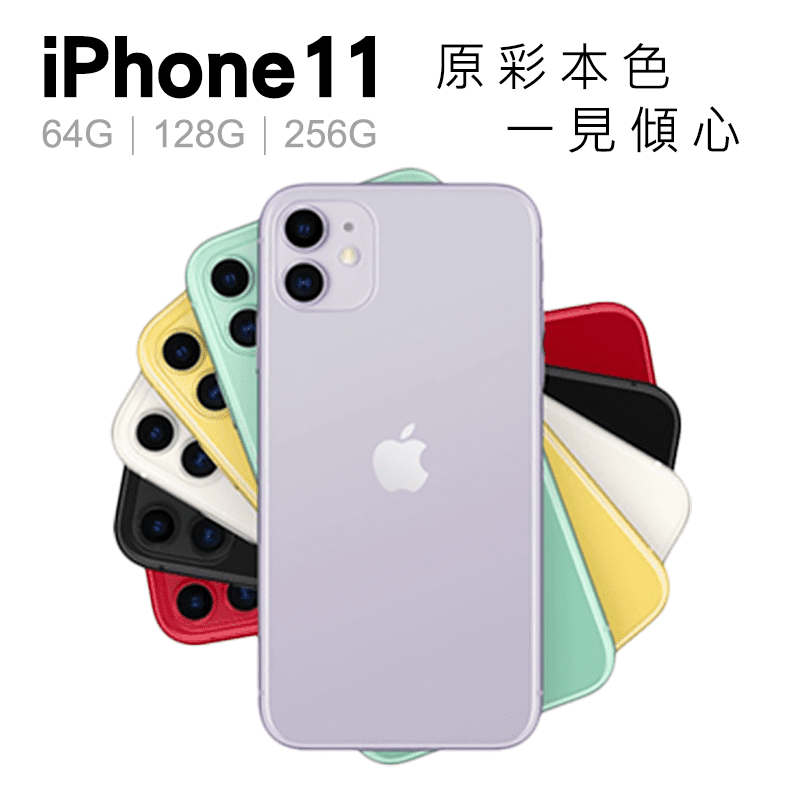 Apple iPhone 11手機(64G/128G/256G)