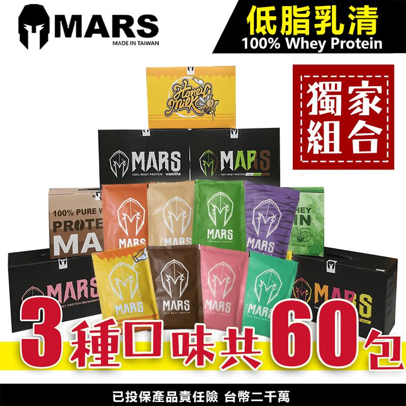 【MARS 戰神】乳清蛋白 高蛋白