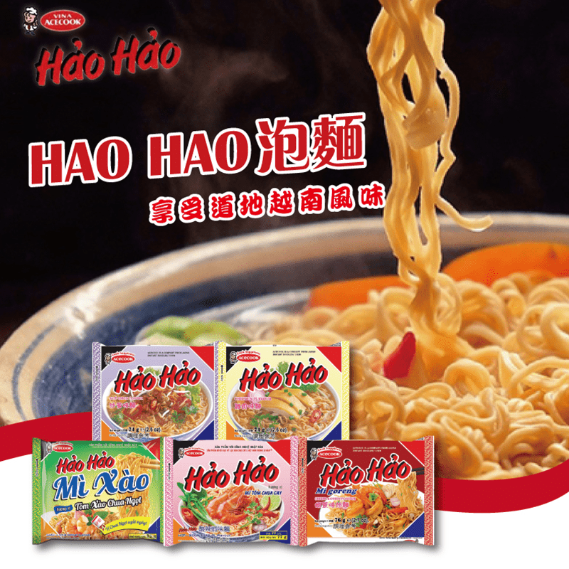【越南】HAO HAO泡麵