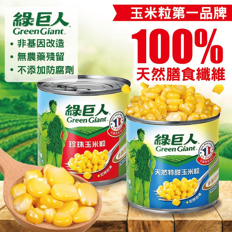 【綠巨人】天然特甜玉米粒3罐/組(340g/罐)