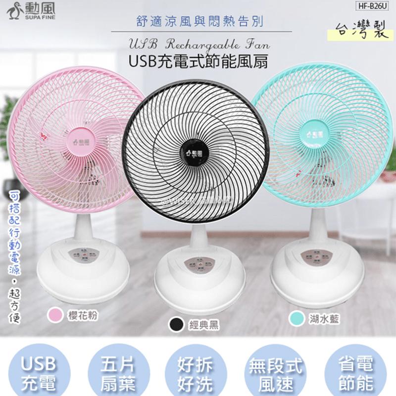 【勳風】旋風式14吋充插二用DC風扇循環扇行動扇 HF-B26U(鋰電/夠強/安