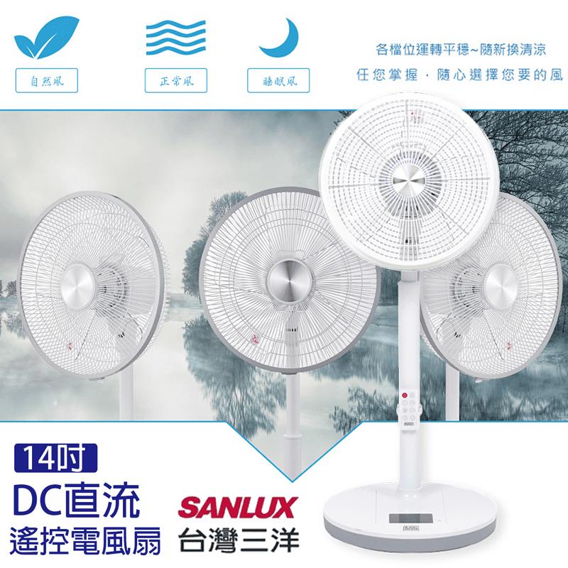 SANLUX 台灣三洋14吋DC直流馬達電風扇EF-142DRA