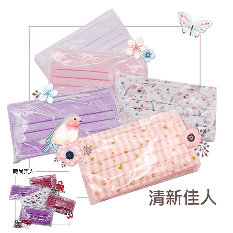 【YESIANG鈺祥】寵愛女人系列醫用口罩(50片/盒) 醫療口罩/雙鋼印
