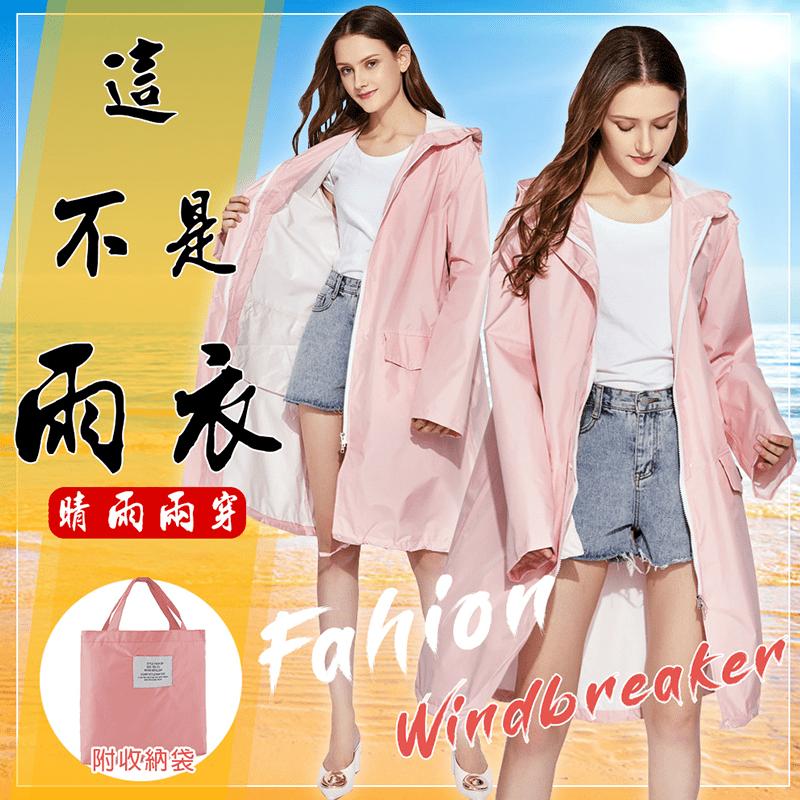 時尚穿搭輕薄防水風雨衣