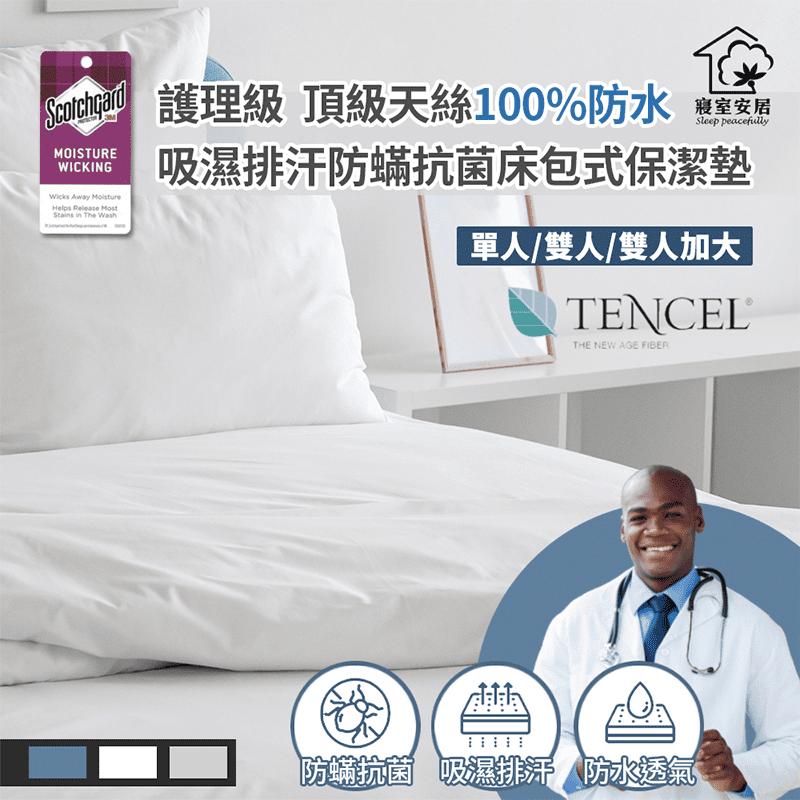【寢室安居】頂級天絲100%防水防蹣抗菌床包式單人雙人雙人加大保潔墊