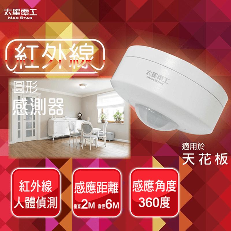 【太星電工】紅外線圓形感測器 WD602