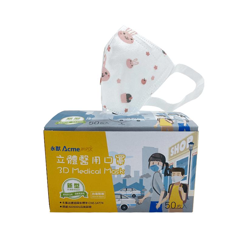 【永猷】MIT單鋼印醫療級兒童立體口罩 (50片/盒) 兒童口罩 兒童醫用口罩