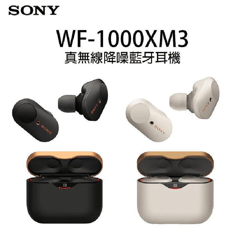 SONY索尼WF-1000XM3真無線降噪入耳式藍牙5.0耳機