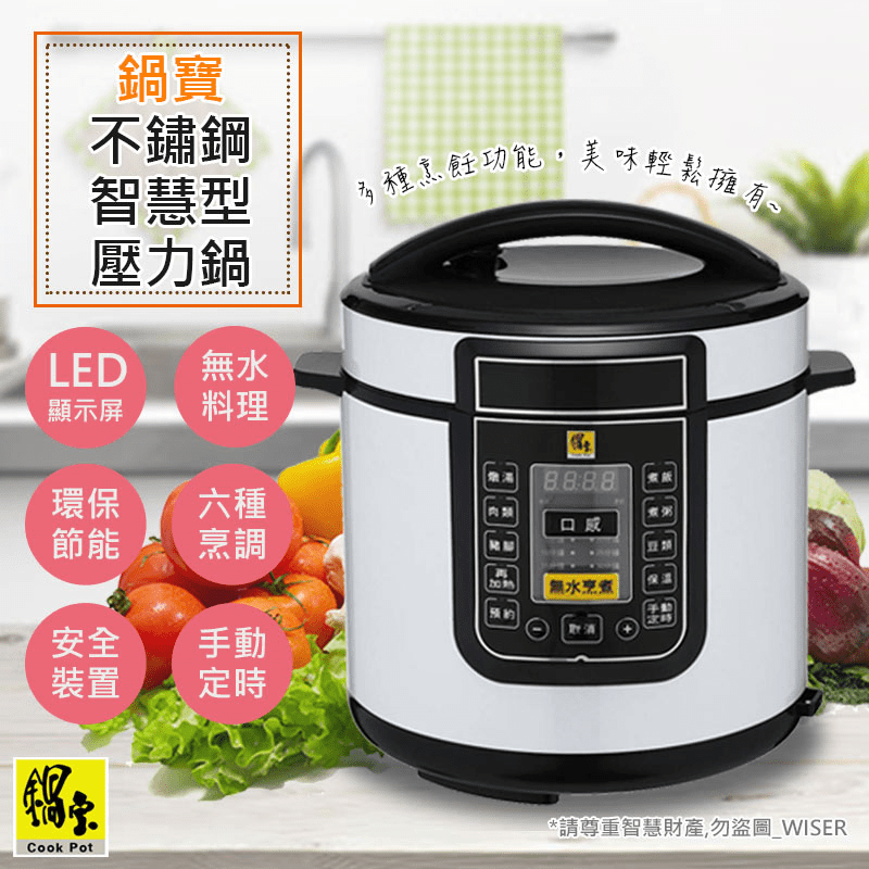 【鍋寶】智慧型 6L微電腦 壓力快鍋 萬用鍋 CW-6102W(無水料理功能)