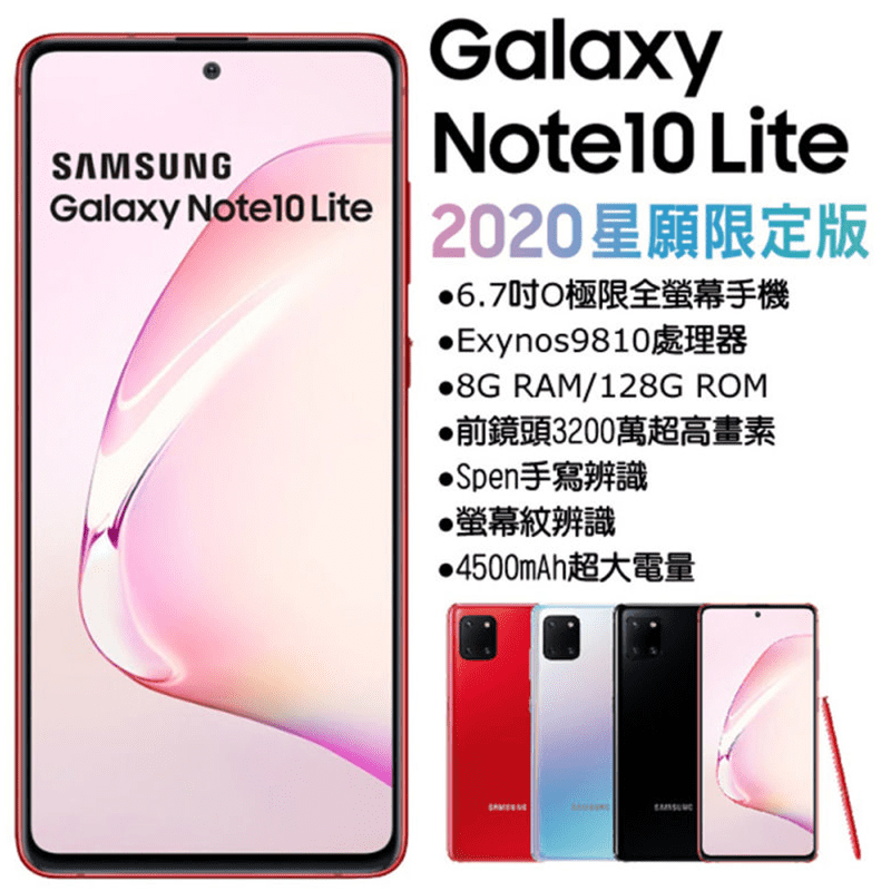 【SAMSUNG 三星】Galaxy Note10 Lite 8G+128G