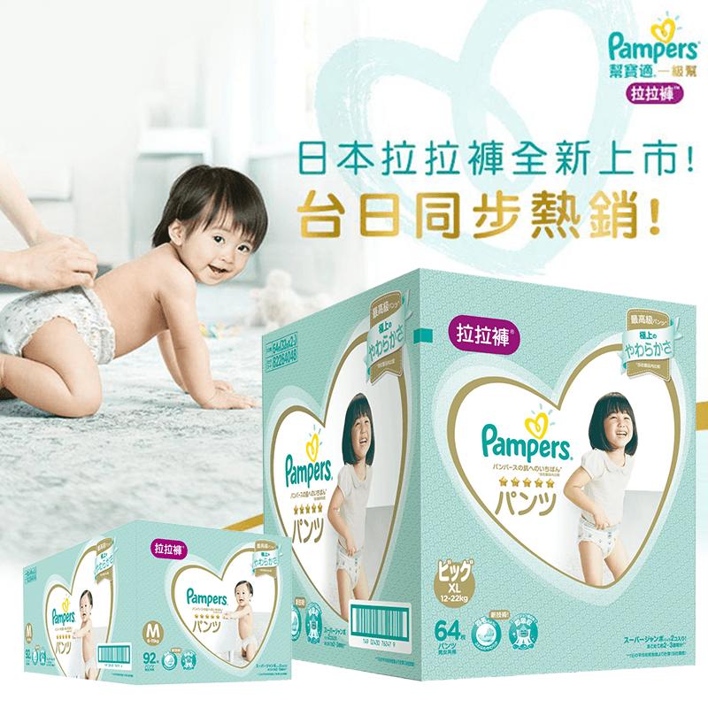 日本幫寶適一級幫拉拉褲