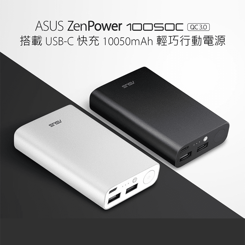 【ASUS】ZenPower 10050C QC3.0三輸出行動電源