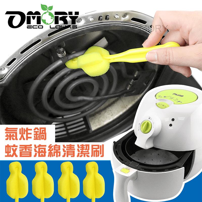 OMORY 氣炸鍋專用蚊香清潔刷