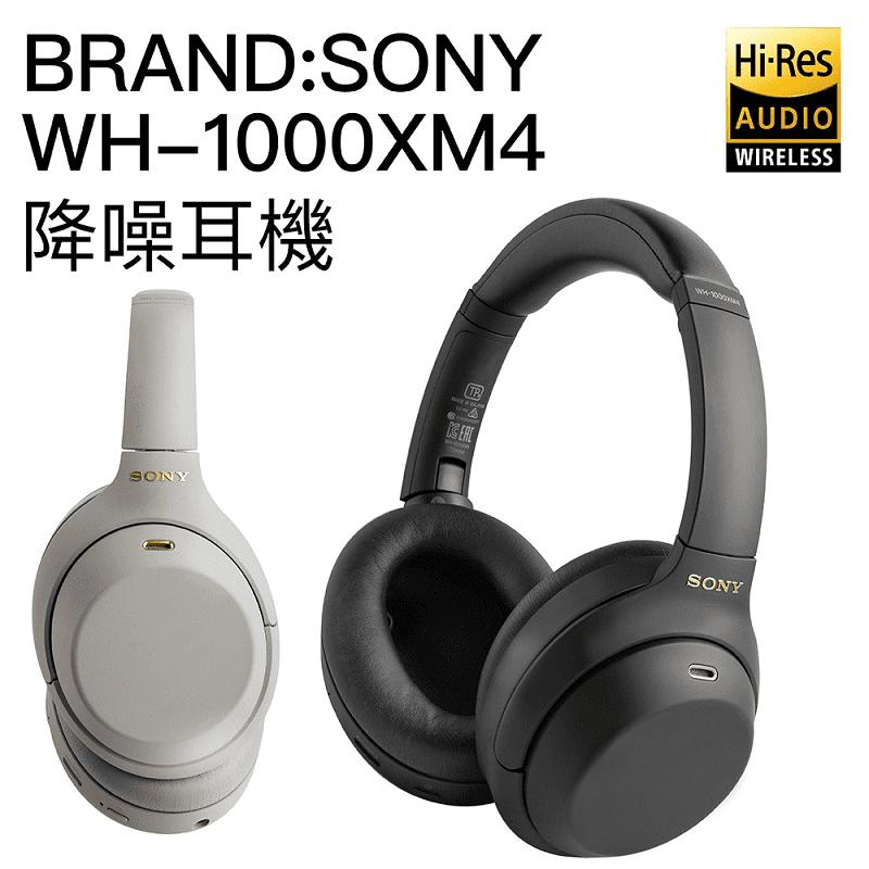 【SONY 索尼】WH-1000XM4 無線藍牙降噪耳罩式耳機