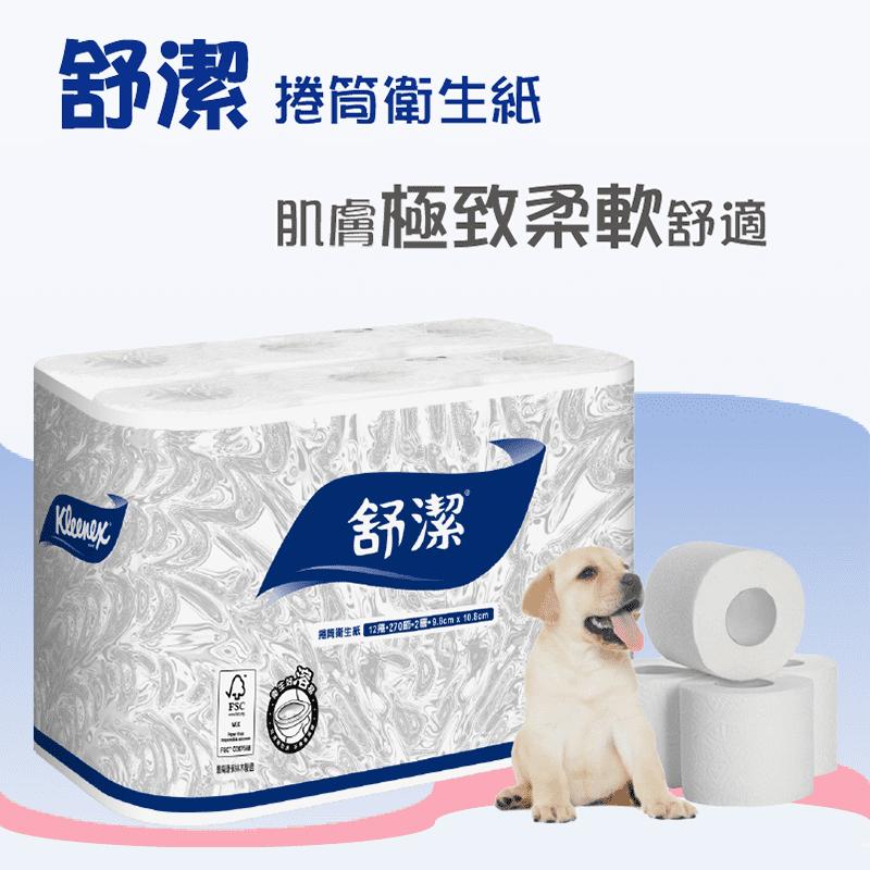 舒潔小捲筒衛生紙23006