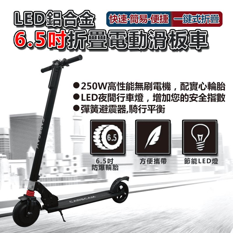 CARSCAM LED鋁金折疊6.5吋電動滑板車