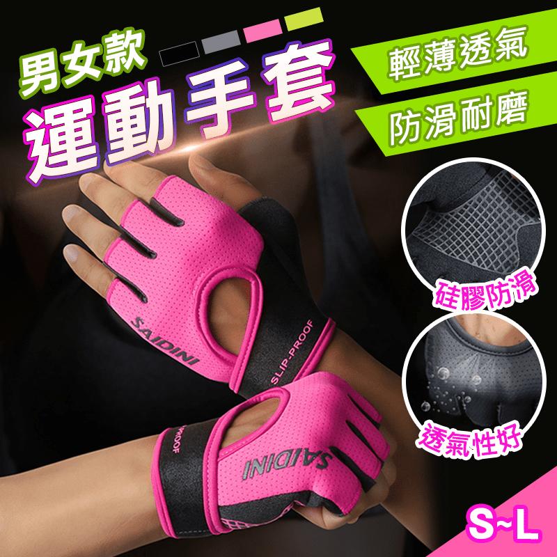 男女款防滑耐磨運動手套 健身手套 透氣手套 防滑手套 保護手部