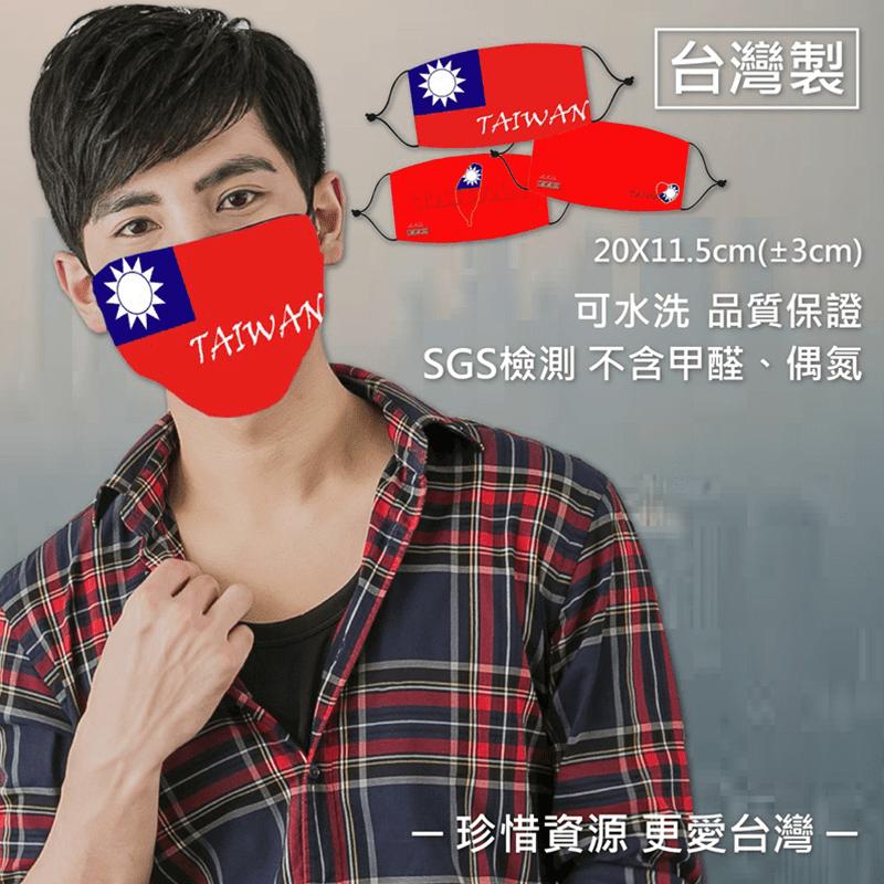 台灣製國旗口罩