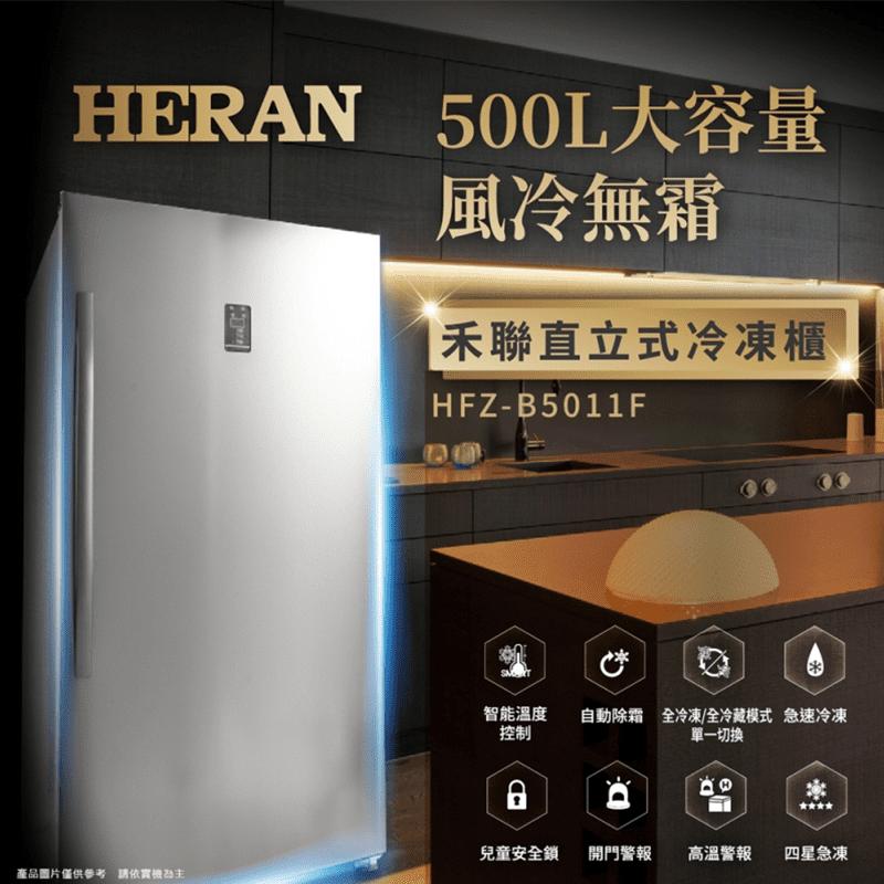 【HERAN禾聯】500L 自動除霜直立式冷凍櫃HFZ-B5011F