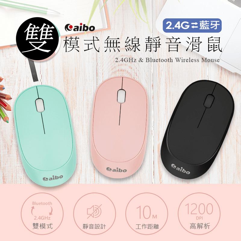 aibo藍牙無線靜音滑鼠(LY-ENMSWB1)