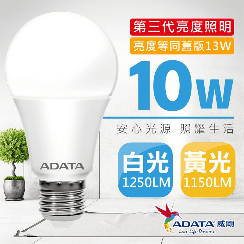 威剛 ADATA 全新第三代 超高光效 10W LED燈泡
