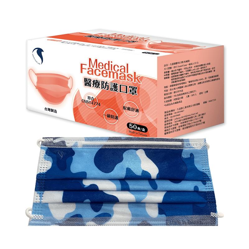 久富餘 雙鋼印成人醫用口罩-迷彩藍50片/盒