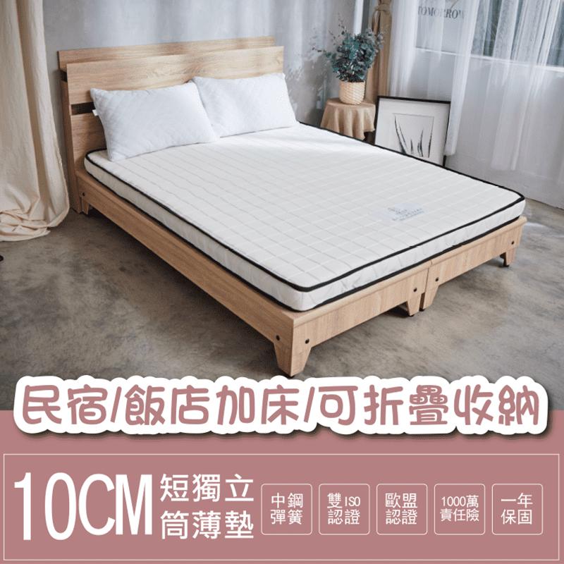 【藤原傢俬】10cm透氣獨立筒床墊