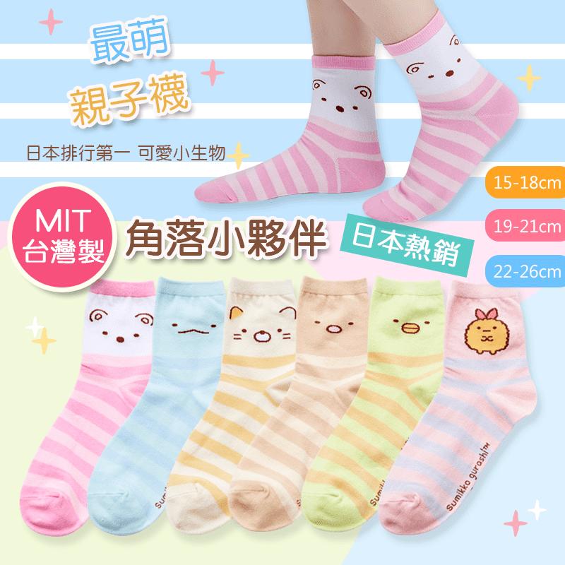 角落小夥伴新款短襪