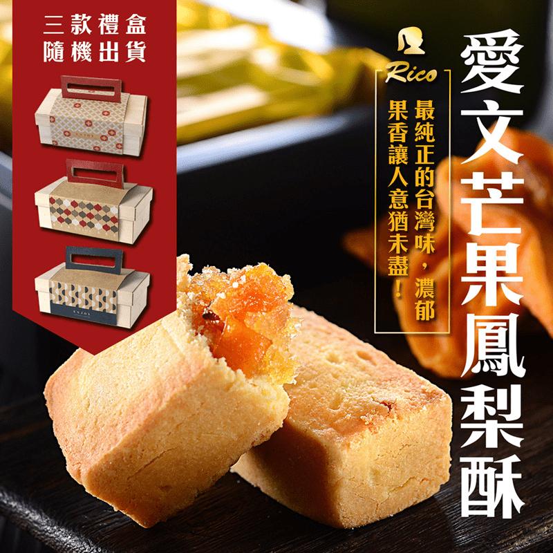 【RICO】愛文芒果鳳梨酥木製禮盒45gx8入