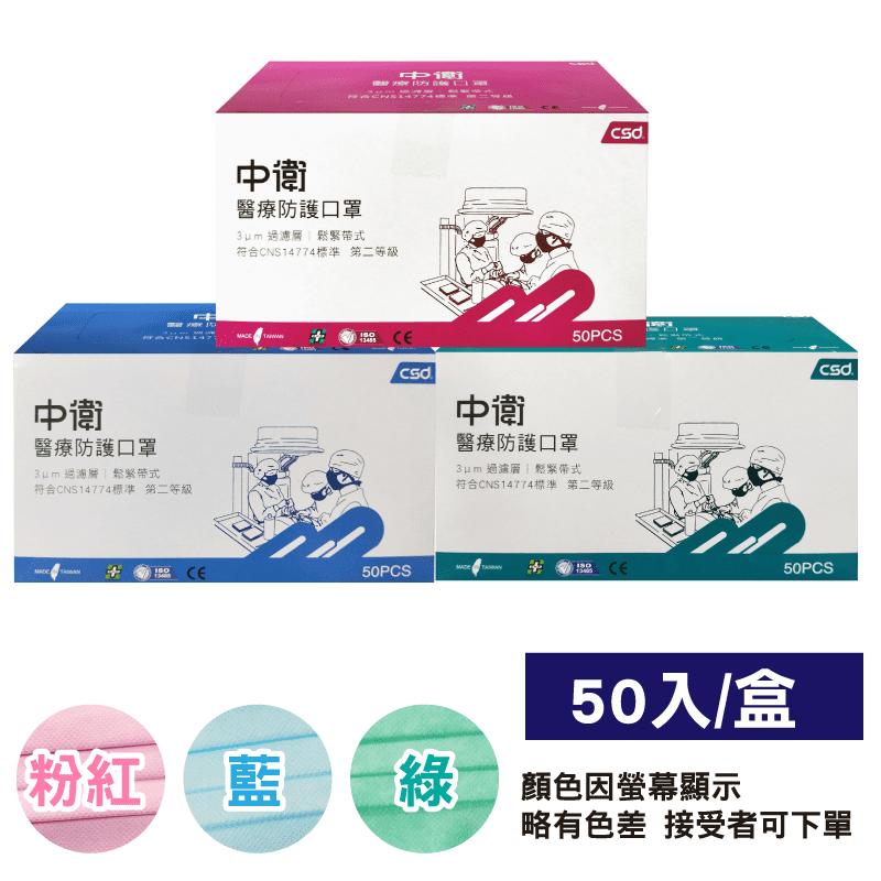 【中衛CSD】第二等級醫療防護口罩 50入 中衛口罩 台灣製造 醫用口罩