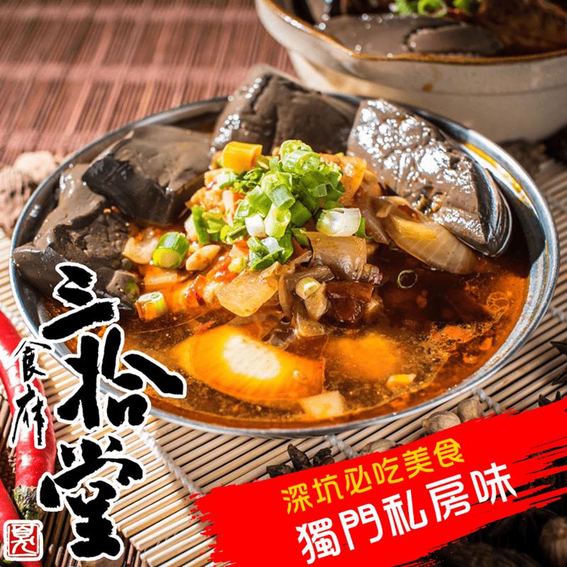 【三拾堂食府】麻辣鴨血臭豆腐(3 包)