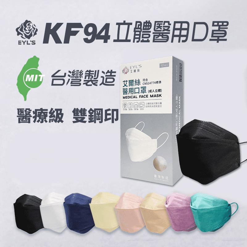 台灣製KF94醫用立體口罩 (10入/盒)  成人口罩