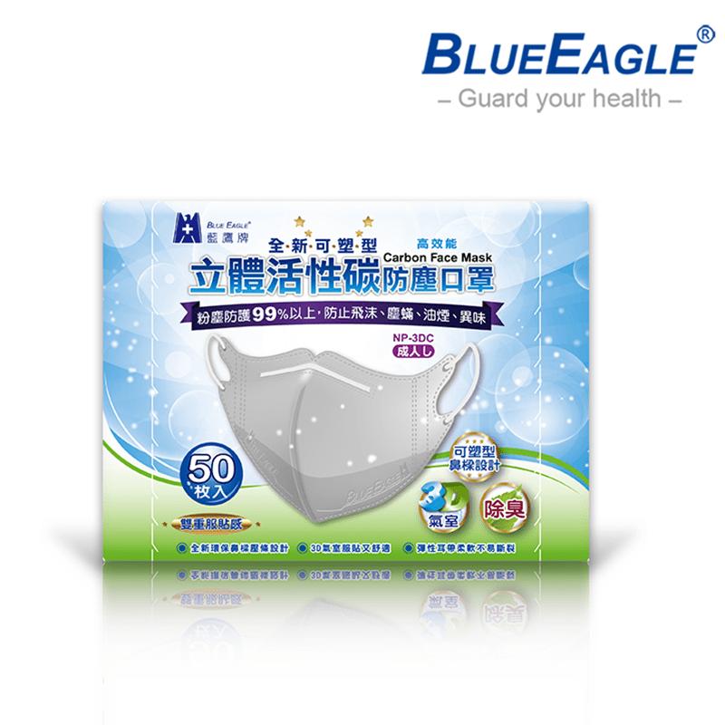 【藍鷹牌】全新可塑型 成人立體活性碳口罩 50入