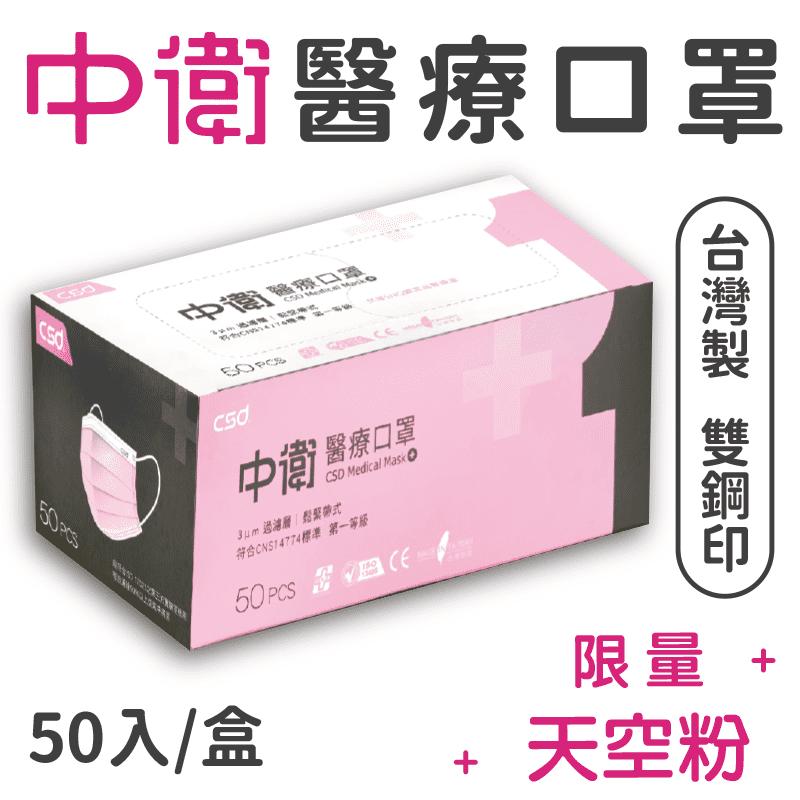 【中衛CSD】限量天空粉醫療口罩(50入/盒) 成人口罩/平面口罩/三層口罩