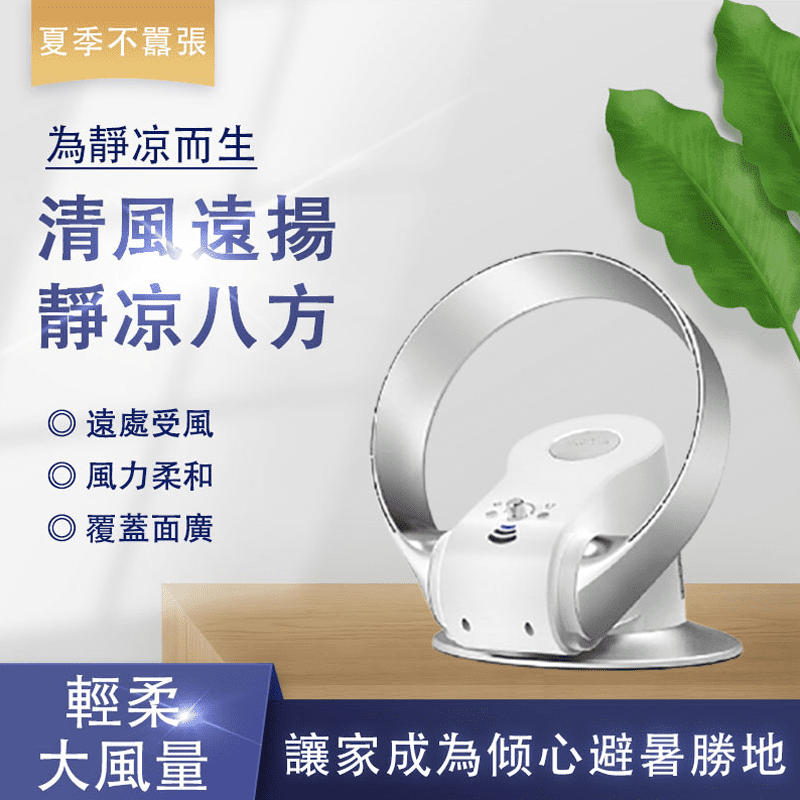 【SK】可壁掛遙控靜音無葉電風扇