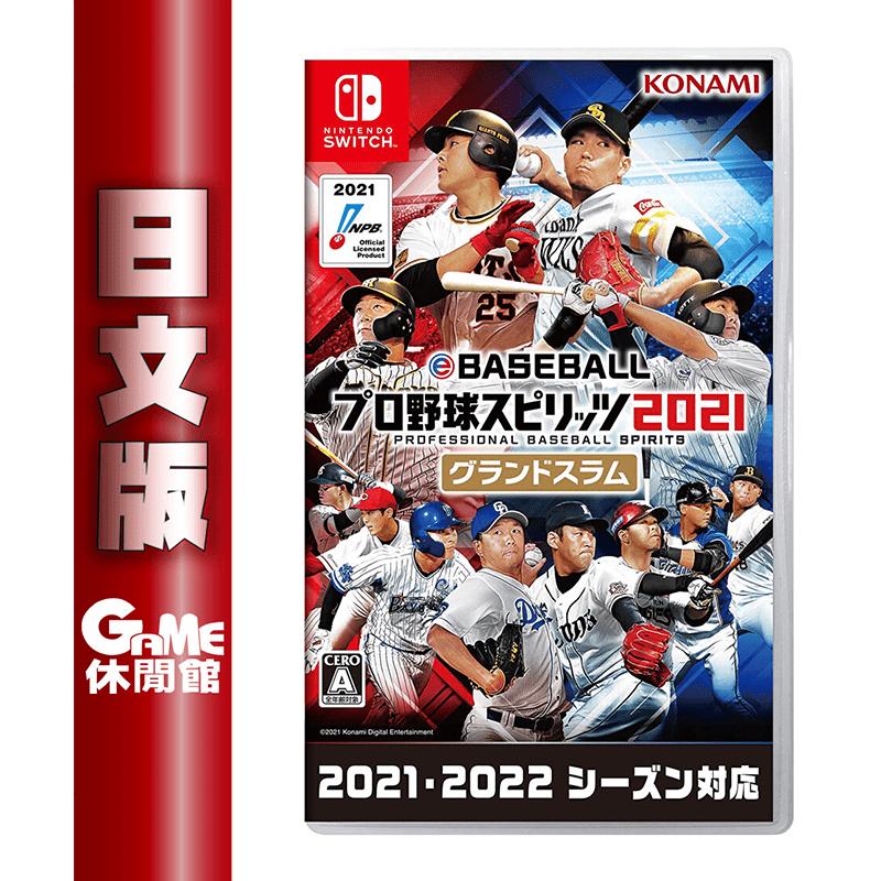 【Nintendo 任天堂】NS eBASEBALL職棒野球魂2021大滿貫日版