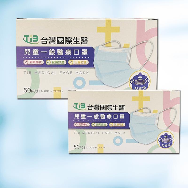 台灣國際生醫兒童一般醫 療口罩50片/盒-