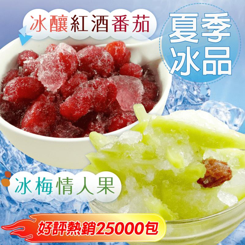 新紅酒番茄/冰梅情人果