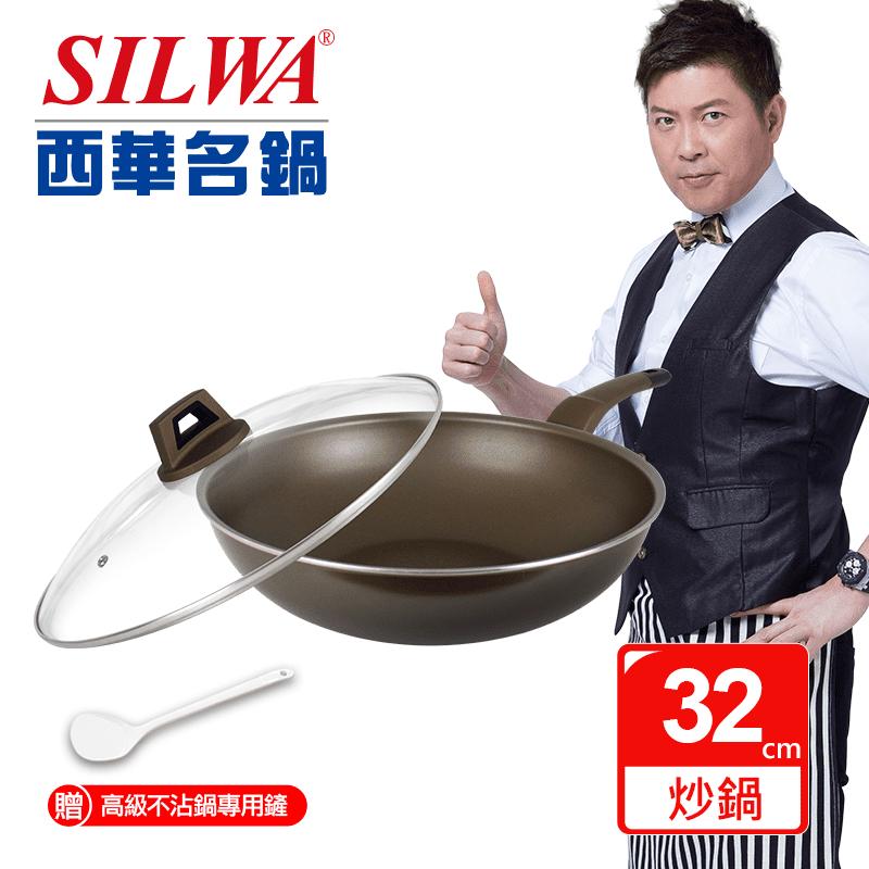 【西華SILWA】I Cook不沾炒鍋32cm(附玻璃蓋)