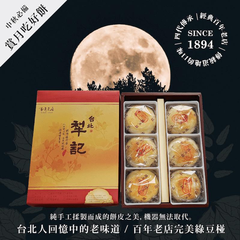 台北犁記綠豆椪月餅禮盒