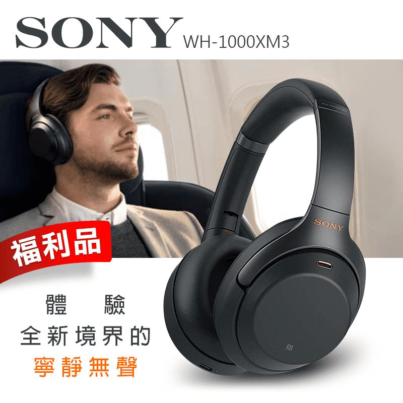 【SONY 索尼】耳罩式耳機 WH-1000XM3 降噪