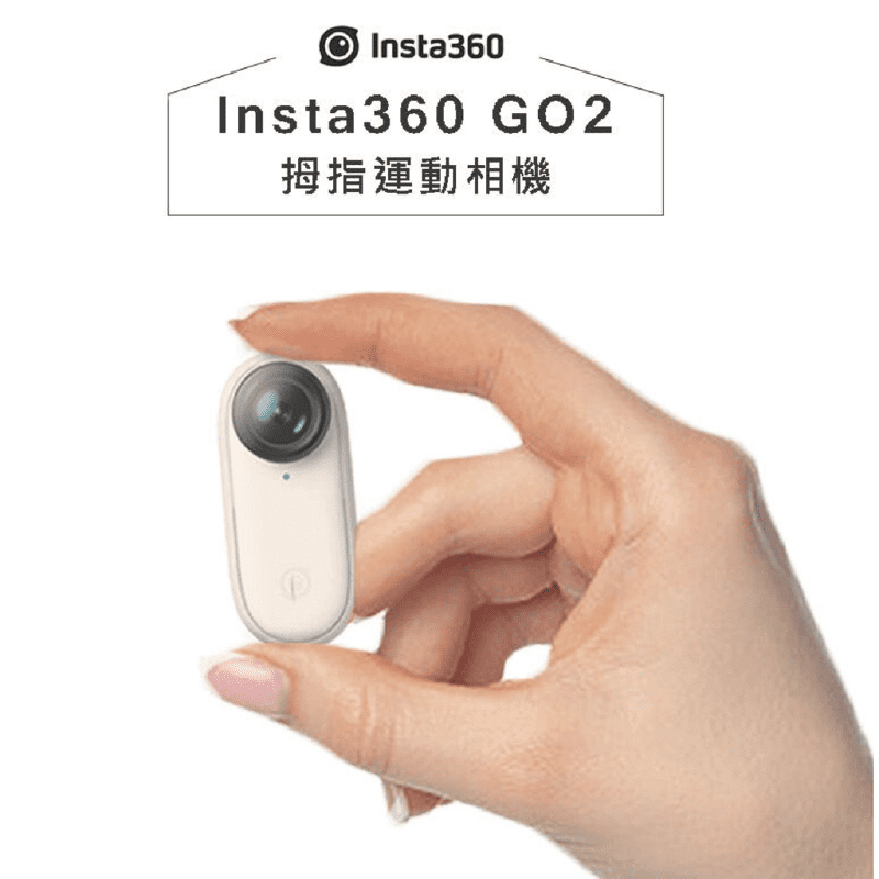 【Insta360】GO 2 迷你運動攝影機 戶外攝影機 運動攝影機