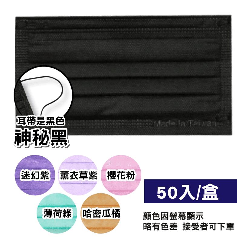 【令和】台灣製造醫療口罩 醫用口罩 50入/盒 公司貨