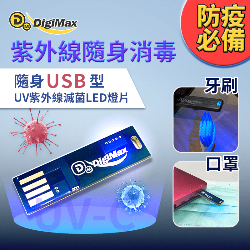 DigiMax DP-3R6 隨身USB型UV紫外線滅菌LED燈片 紫外線燈管
