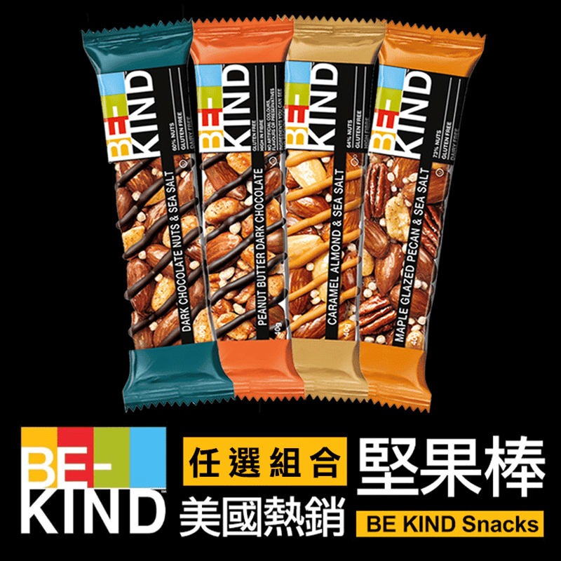 【BE-KIND】美式多口味堅果棒任選