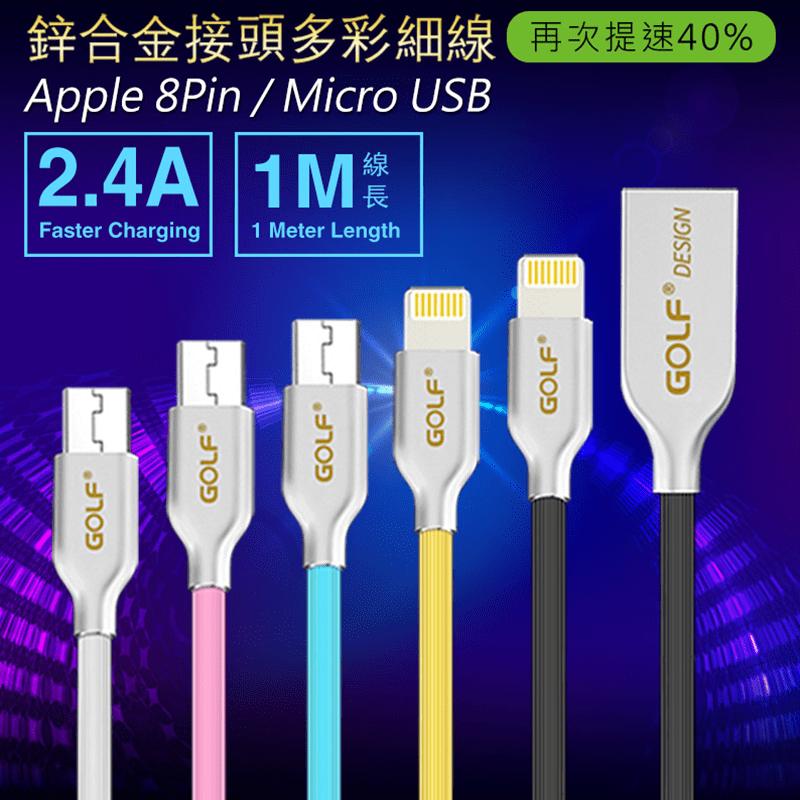 Golf USB 2.0 鋅合金充電線
