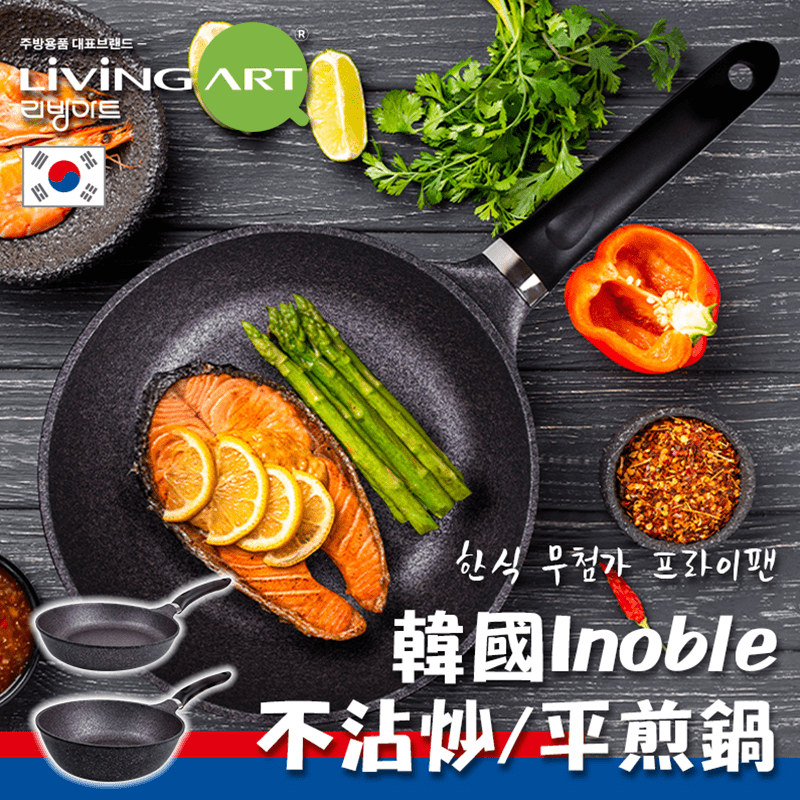 【LIVING ART】韓國 超硬鑄造Inoble不沾平煎鍋