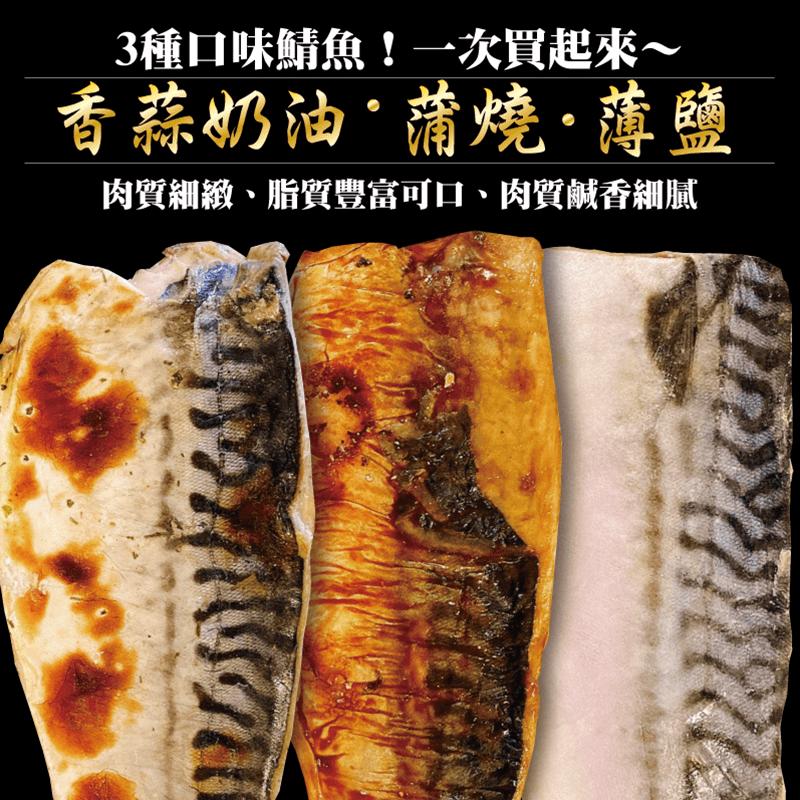 香蒜蒲燒薄鹽鯖魚(6 包)