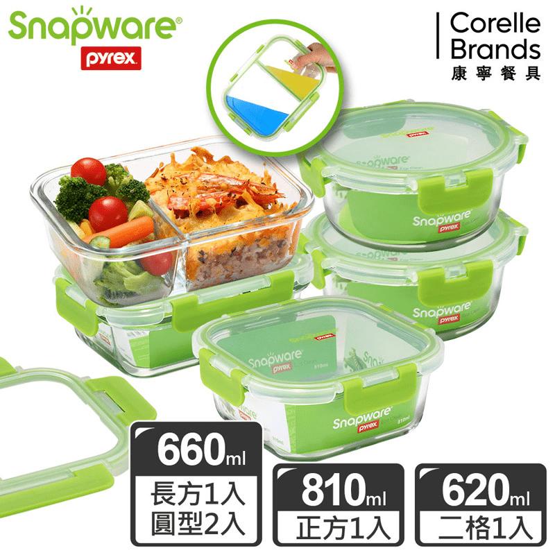 【Snapware 康寧】密扣可拆扣分隔玻璃保鮮盒(圓形/長方形/正方形)