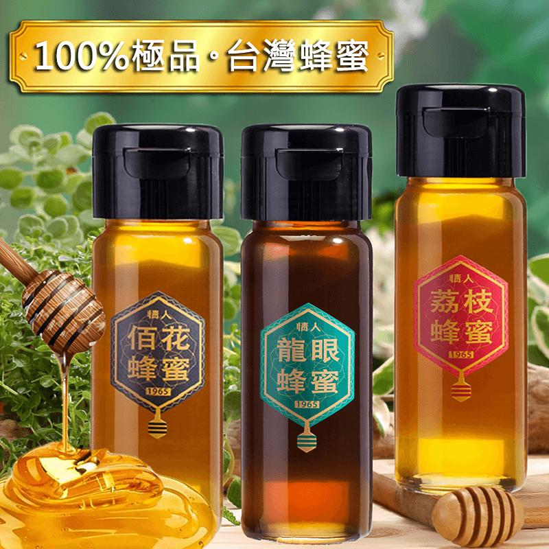 SGS級台灣頂級完熟蜂蜜(2 瓶)